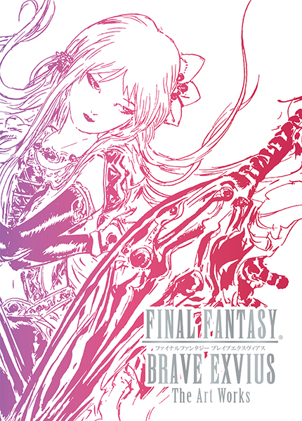 【オフィシャルショップ限定】FINAL FANTASY BRAVE EXVIUS The Art Works