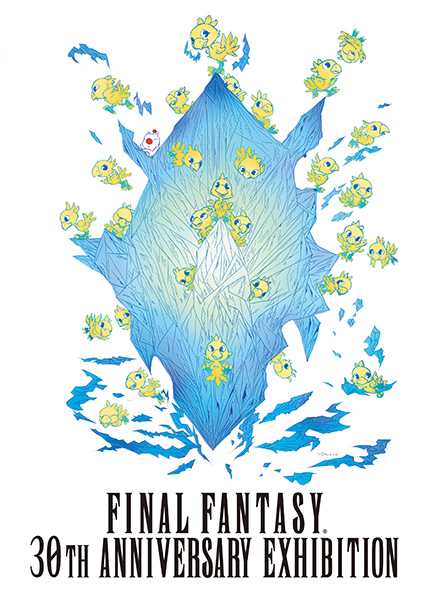 FINAL FANTASY 30th ANNIVERSARY EXHIBITION オフィシャルパンフレット