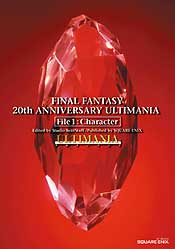 FINAL FANTASY 20th ANNIVERSARY ULTIMANIA File 1:Character