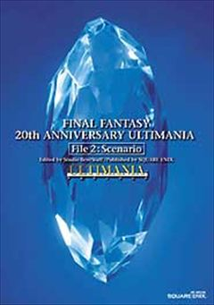 FINAL FANTASY 20th ANNIVERSARY ULTIMANIA File 2:Scenario