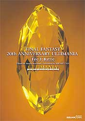 FINAL FANTASY 20th ANNIVERSARY ULTIMANIA File 3:Battle