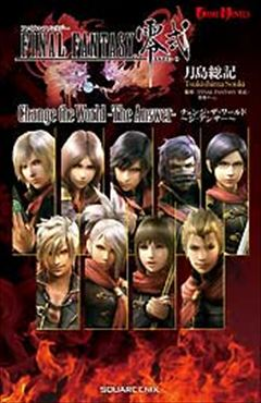 GAME NOVELS ファイナルファンタジー零式 Change the World -The Answer-