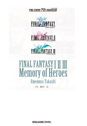 小説 FINAL FANTASY I・II・III Memory of Heroes