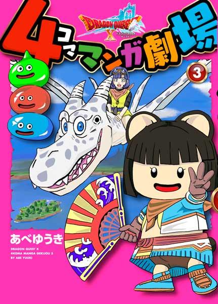 ドラゴンクエストX 4コママンガ劇場(3)(完)