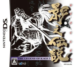 影之伝説 -THE LEGEND OF KAGE 2-