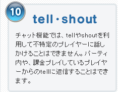⑩tell・shout