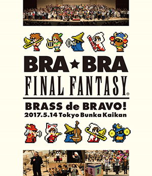 コンサートBlu-ray BRA★BRA FINAL FANTASY Blu-ray de BRAVO 2017 with Siena Wind Orchestra
