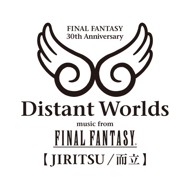 「FINAL FANTASY 30th Anniversary Distant Worlds:music from FINAL FANTASY JIRITSU / 而立」チケット