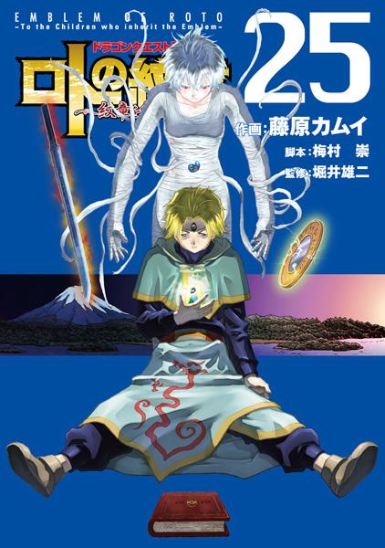 ドラゴンクエスト列伝 ロトの紋章~紋章を継ぐ者達へ~(25 ...