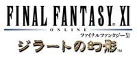 「FFXI ヴァナ・ディール コレクション4」購入特典 …