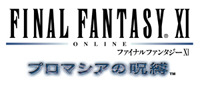 【e-STORE専売】(PC)ファイナルファンタジーXI  …