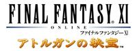 『ファイナルファンタジーXI』の拡張ディスク『ア …