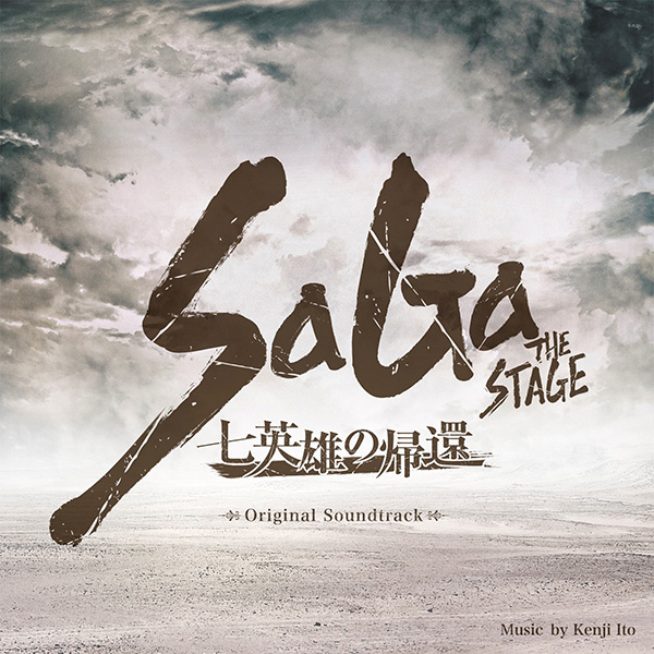 SaGa THE STAGE ~七英雄の帰還~ Original Soundtrack